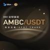AMBC全球首发让虚拟矿机和实体矿业并驾齐驱