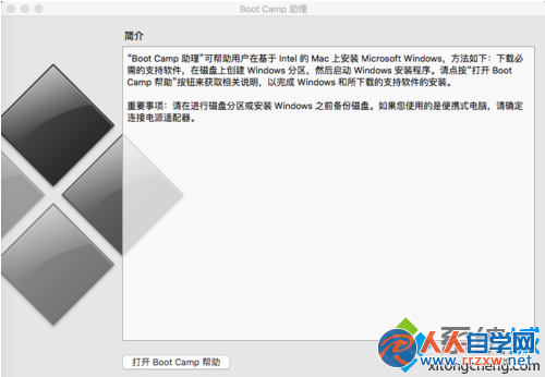 苹果电脑双系统中的Window系统如何彻底删除1