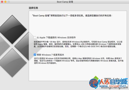 苹果电脑双系统中的Window系统如何彻底删除2