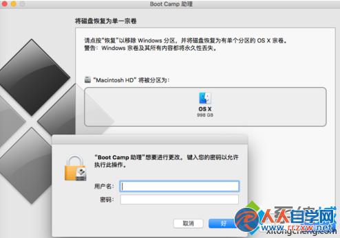 苹果电脑双系统中的Window系统如何彻底删除3