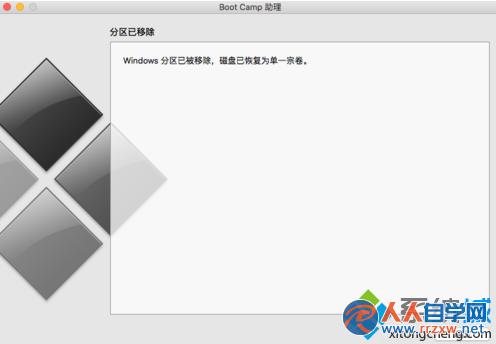 苹果电脑双系统中的Window系统如何彻底删除4