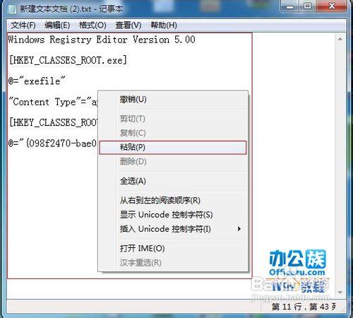 解决Win7中所有的.exe可执行程序都无法运行