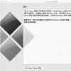 教大家苹果电脑双系统中的Window系统如何彻底删除
