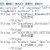 教大家如何修改QQ登录界面上的系统文字