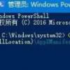 教大家Win1系统windows hello闪退该怎么办