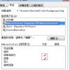 教大家Windows 7旗舰版系统打印时提示打印数据获取(压缩)失败如何解决