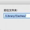 教大家如何替换OS X 10.11系统登录界面壁纸