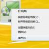 教大家如何为Windows 7系统设置dns