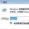 教大家Windows 7旗舰版系统下怎么把exe文件注册成系统服务