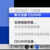 教大家在MacOSX下重装BC分区Windows系统