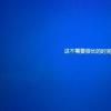 教大家MacBook os和win双系统时间错误