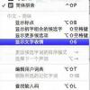 教大家Mac OS X Lion 系统里查询不认识的生僻字读音拼音的方法