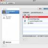 教大家Mac OS X系统下设置开机自动启动运行软件(开机启动项)的方法