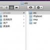 教大家Mac OS X 系统下修改 hosts 文件的方法