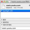 教大家mac系统下屏蔽youku广告的方法