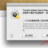 教大家Mac系统Flash无法安装怎么办?