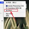 教大家Mac系统怎么查看gif图片?