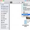 教大家Mac系统自动排列图标怎么设置