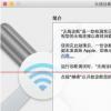 教大家苹果Mac系统怎么断开无线网络?