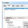 教大家windows系统怎么删除系统多余引导项?