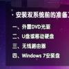教大家苹果macbook air 双系统下载安装使用图文教程