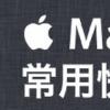 教大家Mac系统快捷键大全