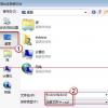 教大家windows更新提示某些设置由你的系统管理员管理的解决办法