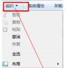 教大家Windows 7旗舰版系统下设置文件选择时前面有个复选框的方法