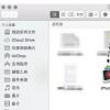 教大家Mac系统盘空间不足怎么办