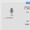 教大家教你使用OS X系统实现离线+实时语音输入