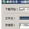 教大家还原系统后QQ旋风下载文件时提示