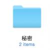 教大家Mac系统怎么设置隐藏文件