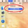 教大家苹果Mac系统怎么添加词典?