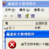 教大家Windows系统中汉字丢失不见了怎么找回来