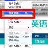 教大家苹果MAC系统中Safari总是跳出是否信任插件的提示怎么办?