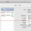 教大家MAC系统上怎么设置打印服务器?