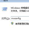 教大家windows 7旗舰版系统开机就自动弹出记事本怎么办
