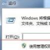 教大家windows系统如何删除系统多余引导项