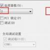 教大家Windows 7系统下怎么禁止减少不必要的启动项