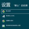 教大家Windows 8系统设置打开网页默认为IE10浏览器
