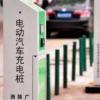 充电桩行业迎来政策春风