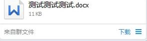 教大家在QQ群中上传文件后会有系统提醒吗?