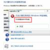 教大家Windows 7下如何开启与关闭系统分级功能