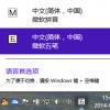 教大家Windows 8/Windows 8.1系统下如何切换输入法
