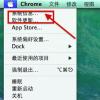 教大家怎么查看mac系统版本和配置情况