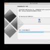 教大家Mac双系统如何卸载