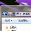 教大家windows 7系统操作技巧精选集锦