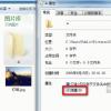 教大家Windows 7系统如何隐藏或取消隐藏文件夹