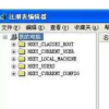 教大家利用WinPE恢复系统注册表的办法