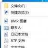 教大家Windows操作系统中的公文包是什么